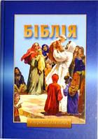 Біблія в переказі для дітей, ілюстрована, фото 1