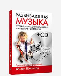 Книга Розвиваюча музика (+ CD). Автор - Філіп Шеппард (Попурі)