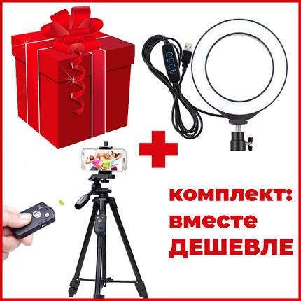 Комплект: Штатив + пульт ДУ TRIPOD 3388 + Кольцевая лампа 16 см, фото 2