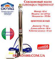 Погружной глубинный насос для скважины центробежный EUROAQUA 75QJD-115-0.37. Напор 62 м, 2,1 м3/час