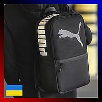 Спортивный рюкзак мужской Puma Пума черный вместительный городской для зала и учебы