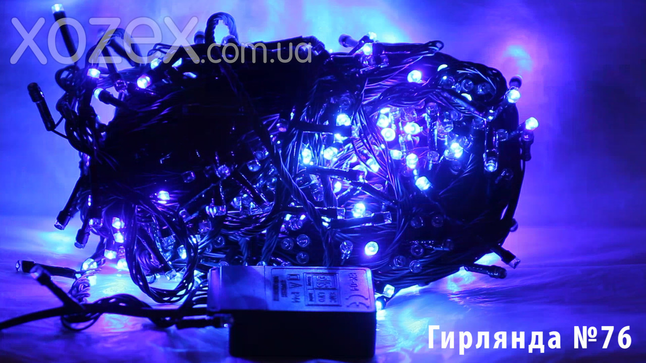 LED гирлянда 500 ламп СИНЯЯ Чёрный провод №76