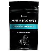 Експрес-тест на вміст нітратів (харчові продукти, вода), Yochem (0-1000 мг/л)