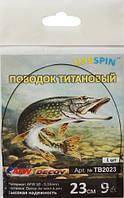 Поводок UKRSPIN титановый 12см 5кг с вертлюгом
