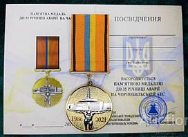 Медаль 35 років з дня Аварії на Чорнобильській АЄС + бланк