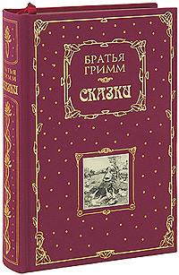 Книга: Казки. Брати Грімм
