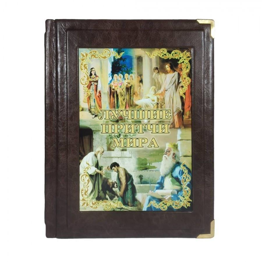 """Книга в шкіряній палітурці """"Кращі притчі світу"""""""