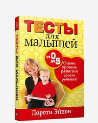 Книга Тести для малюків. Автор - Дороті Эйнон (Попурі)