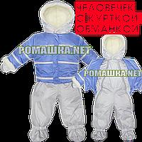 Детский зимний комбинезон НА ОВЧИНЕ c курткой-обманкой, верх плащевка, утеплитель холлофайбер, р.80-86 Украина