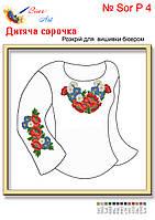 Заготовка для вишивки дитячої сорочки Д-4льон
