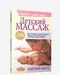 Книга Дитячий масаж. Автор - Амелія Окетт (Попурі)