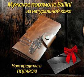 Портмоне-клатч Bailini long в подарок для мужчин