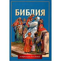 Библия в пересказе для детей, иллюстрированная