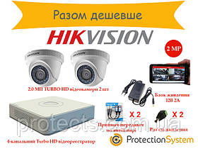 Комплект видеонаблюдения HikKit02 THD 2cam 2MP
