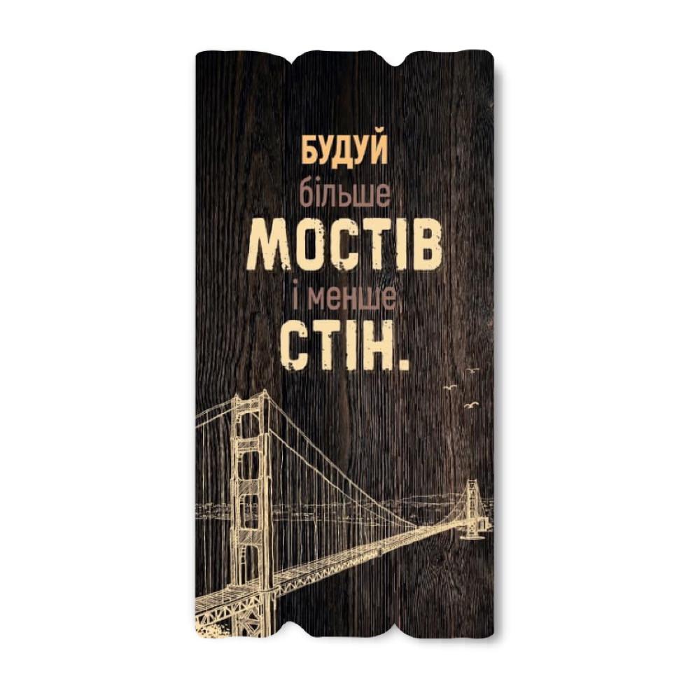 """Декоративная деревянная табличка 30 15""""Будуй більше мостів і менше стін"""""""