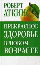 Книга Прекрасне здоров'я в будь-якому віці. Автор - Роберт Аткінс (Попурі)