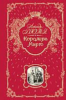 Книга: Королева Марго. Олександр Дюма