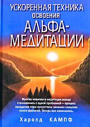 Книга Експрес техніка освоєння альфа-медитації. Автор - Харолд Кампф (Попурі)