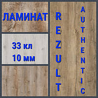 Ламинат Rezalt Autentic Plus 33 класс, 10 мм толщина, 4-х сторонняя фаска