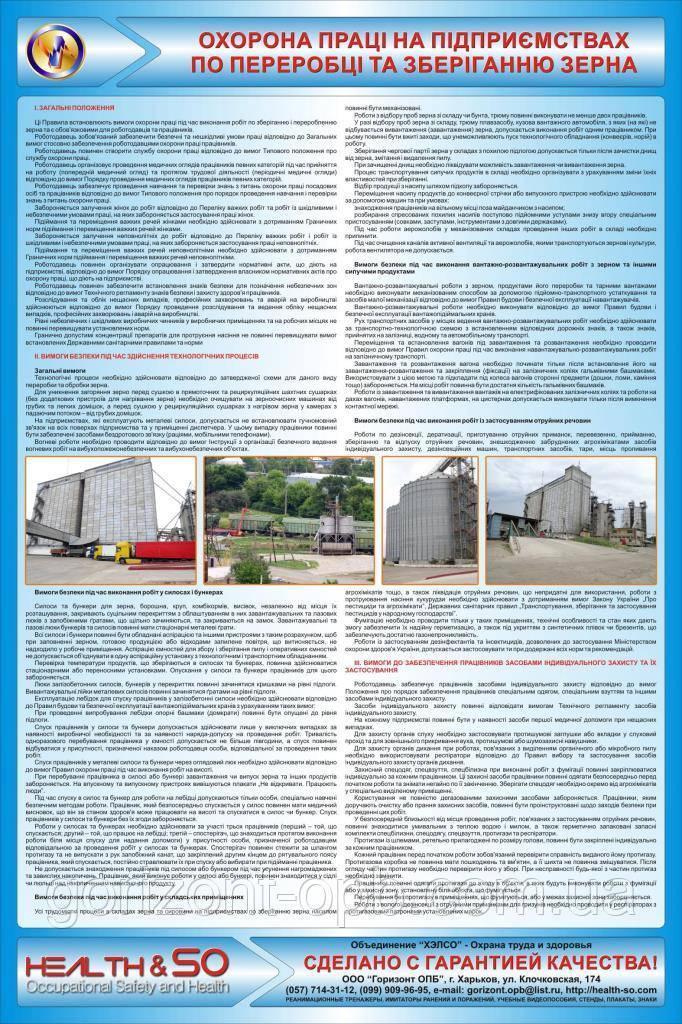 Стенд «Охрана труда на предприятиях по переработке и хранению зерна»