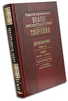 Святой Иоанн Кронштадтский ДНЕВНИК, том 6. 1864 г. Спасение души.