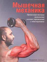Книга М'язова механіка. Автор - Еверетт Ааберг (Попурі)