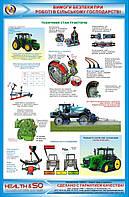 Стенд по охране труда «Требования безопасности при работе в сельском хозяйстве» №1