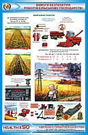 Стенд по охране труда «Требования безопасности при работе в сельском хозяйстве» №3