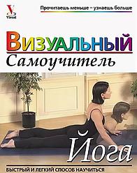 Книга Йога. Візуальний самовчитель. (Попурі)