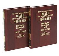 Письма разных лет. 1859 - 1908 годы, в двух томах. Святой праведный Иоанн Кронштадтский