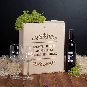 """Набір для вина """"Щасливі миті"""" в ящику іменний"""