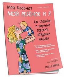 Книга Мій блокнот. Моя дитина і я. Автор - Селін Букиатме (Попурі)