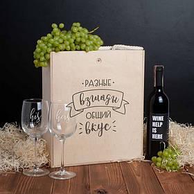 """Набор для вина """"Разные взгляды - общий вкус"""""""
