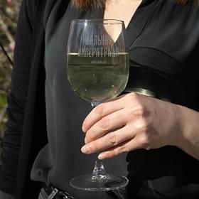 """Бокал для вина с гравировкой """"Шальная императрица"""" (гравировка). Подарочный винный бокал с прикольным"""