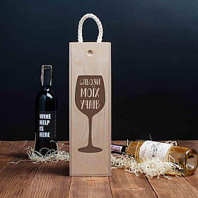 """Коробка для вина на одну бутылку """"Сльози моїх учнів"""""""