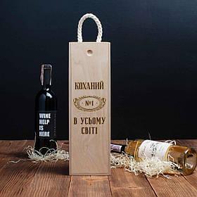 """Коробка для пляшки вина """"№1 в усьому світі"""" персоналізована подарункова"""
