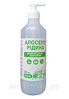 Дезінфектант-знезаражувач для гігієнічної та хірургічної дезінфекції рук, алосепт 500 мл.