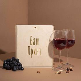 """Коробка для двох келихів вина """"Свій принт"""" подарункова персоналізована"""