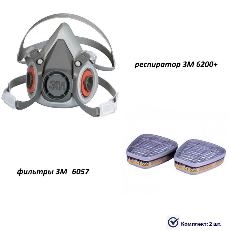 Напівмаска 3М респіратор 6200 + Фільтра 6057 (Оригінал)