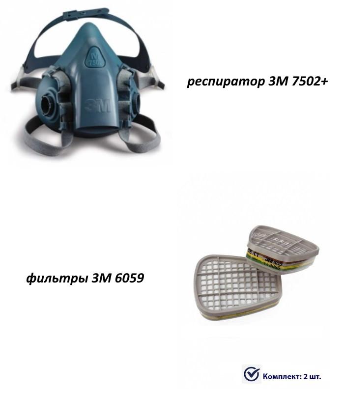 Респіратор 3M 7500 + Фільтра 6059 (Оригінал)