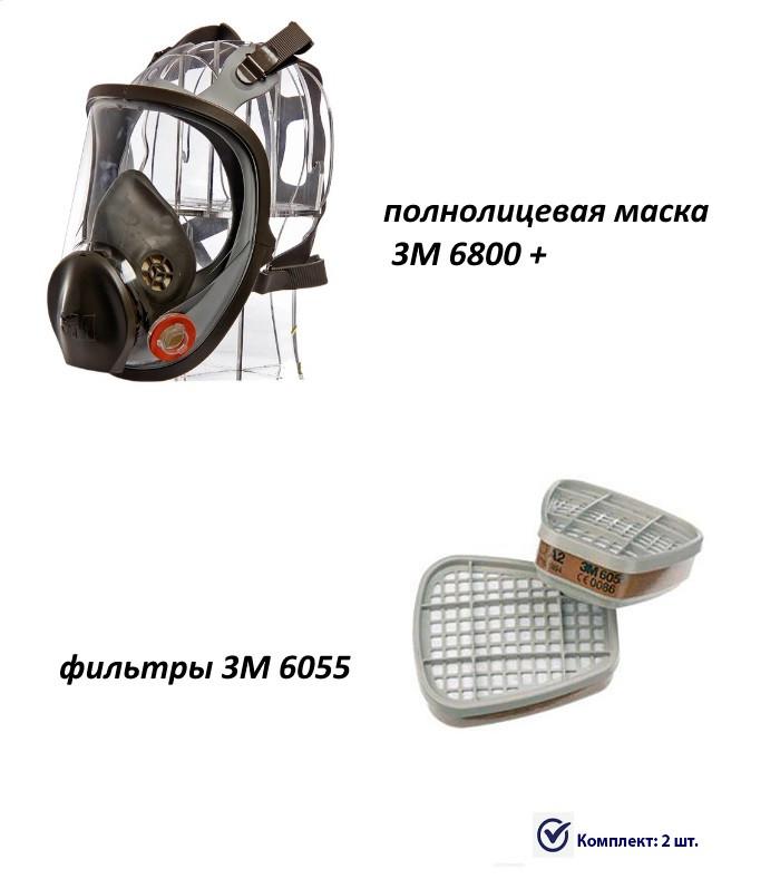 Полнолицевая Маска 3м 6800 с фильтром 6055  (Оригинал)