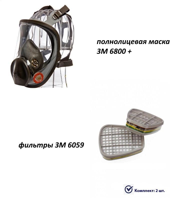 Полнолицевая Маска 3м 6800 с фильтром 6059  (Оригинал)