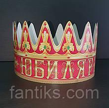 """Корона """"Юбилярша"""""""