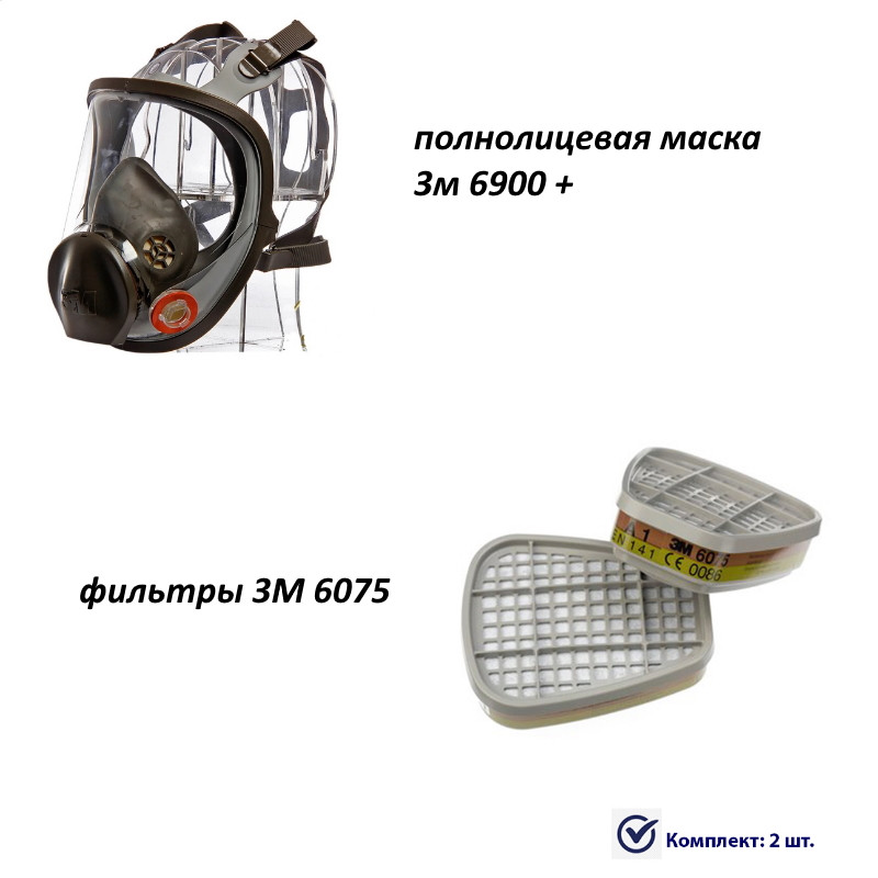 Полнолицевая маска 3М  6900 L + фильтры 3М 6075 (Оригинал)