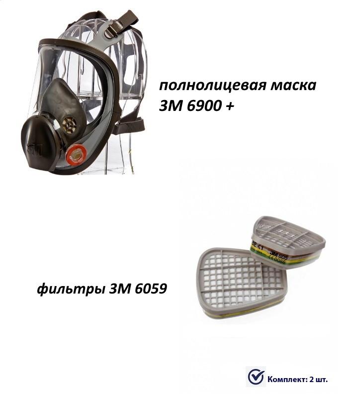 Повна маска 3М 6900 L + фільтри 3М 6059 (Оригінал)