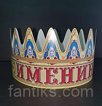 "Корона ""Именинник""2"
