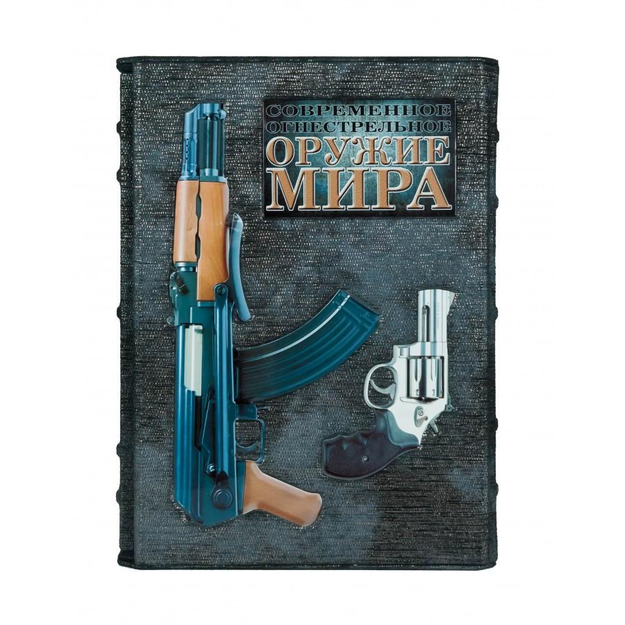 """Книга в кожаном переплете и подарочном футляре """"Современное огнестрельное оружие мира"""""""