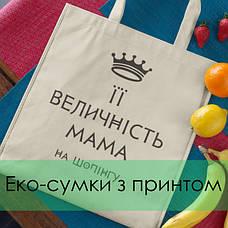 Эко-сумки с принтом