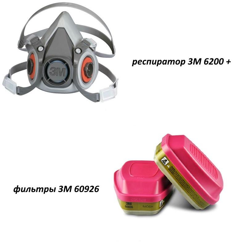 Респіратор напівмаска 3М 6200 + фільтри 3М 60926 (Оригінал)