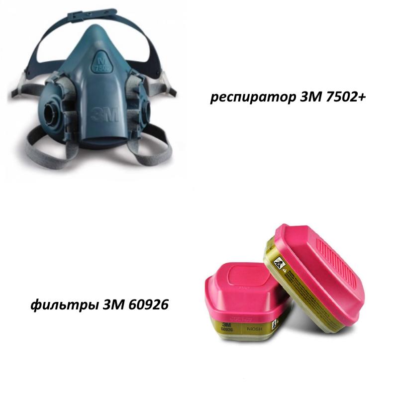 Респиратор полумаска 3М 7502+фильтры 3М 60926  (Оригинал)